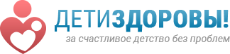 Логотип сайта Дети – здоровы!