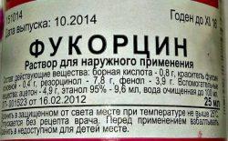 Состав Фукорцина на упаковке