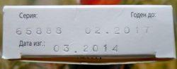 Срок годности на упаковке Вибуркола